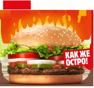 «Бургер Кинг купоны»
